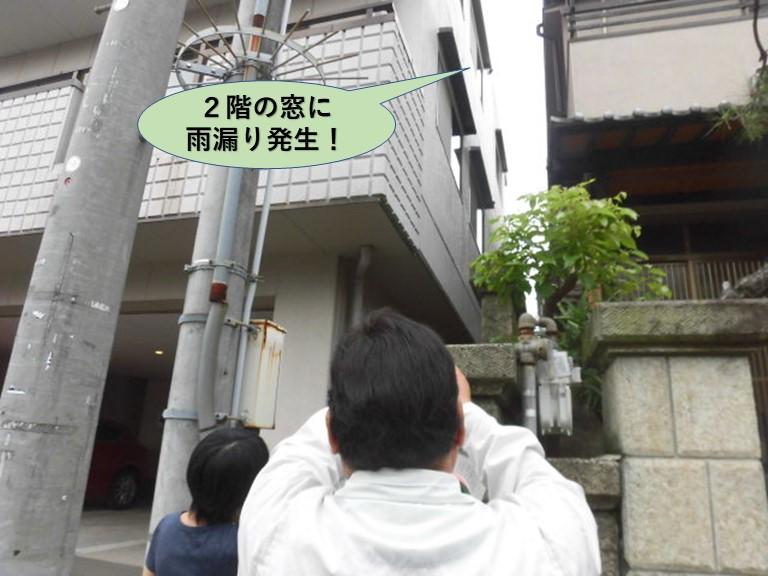 堺市のマンションの雨漏り現調