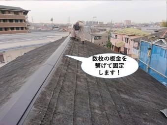 貝塚市の剥がれた波板も張替し、飛散した棟板金と下地の貫板を交換したお客様の声!