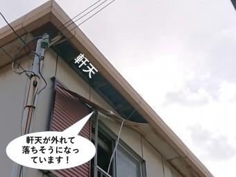 岸和田市の軒天が落ちそうに!