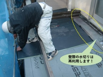 岸和田市のベランダの下の壁際水切りは再利用します