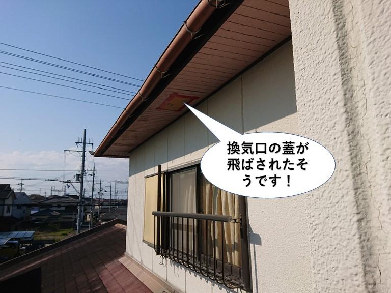 岸和田市の換気口の蓋が飛散