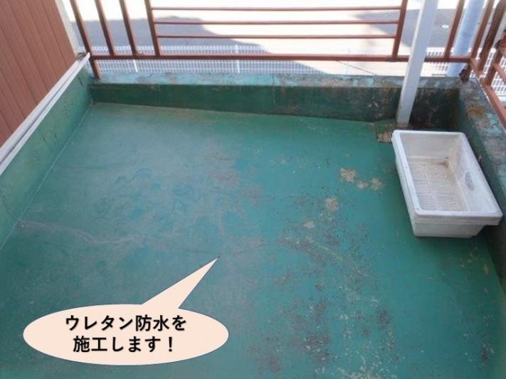 岸和田市のベランダにウレタン防水を施工
