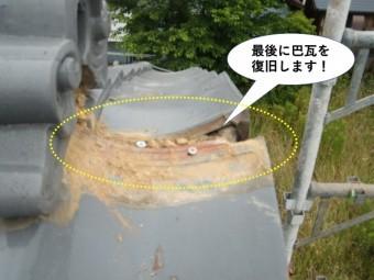 忠岡町の屋根修理で最後に巴瓦を復旧します