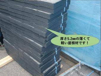 岸和田市で使用する薄くて軽い屋根材・コロニアルグラッサ