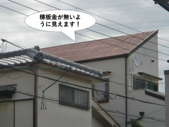 泉佐野市の棟板金が無いように見えます