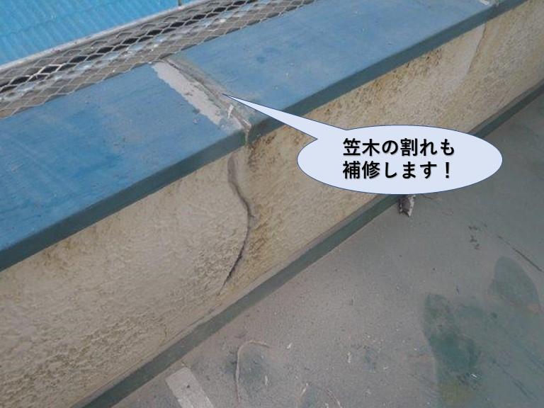 岸和田市のベランダの笠木の割れも補修します