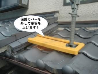 泉大津市の足場の保護カバーを外して単管を上げます