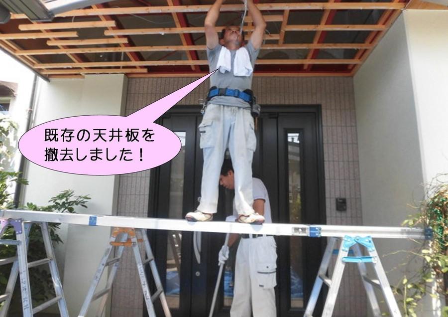 既存軒天井板撤去状況