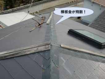 岸和田市の棟板金が飛散