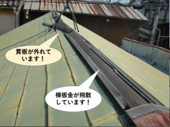 熊取町の棟板金が飛散