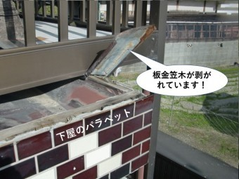 和泉市の笠木板金が剥がれています