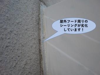 岸和田市の屋外フード周りのシーリング劣化