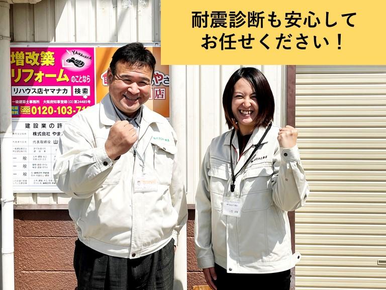 耐震診断も街の屋根やさん岸和田店に安心してお任せください