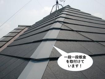 泉佐野市の棟に一段一段板金を取付けている形状です