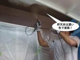 和泉市の軒天井は濃い色で塗装