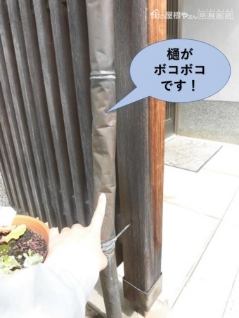 岸和田市の樋がボコボコです!