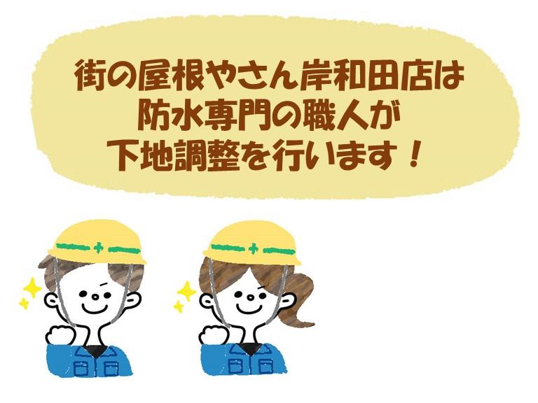 街の屋根やさん岸和田店は防水専門の職人が作業します