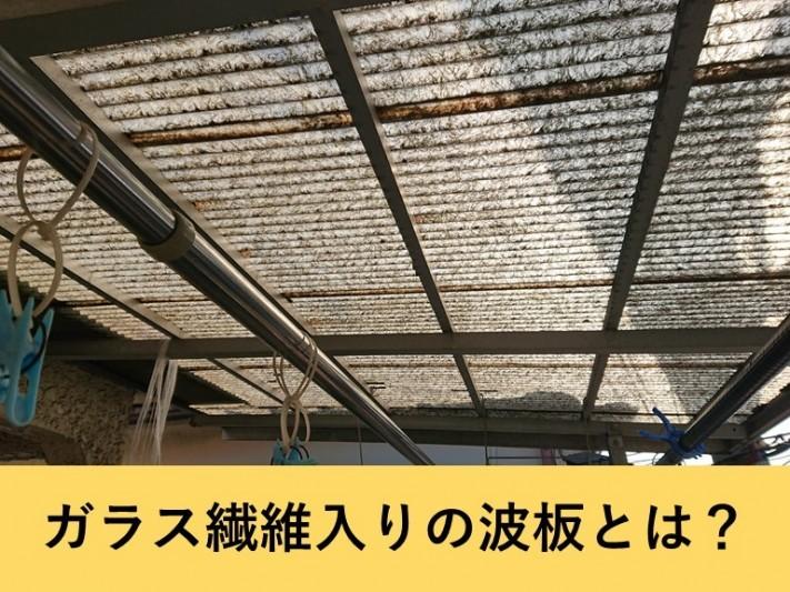 泉大津市のガラス繊維入りの波板