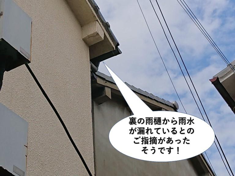 泉佐野市の裏の雨樋から雨水が溢れるとのご指摘があったそうです