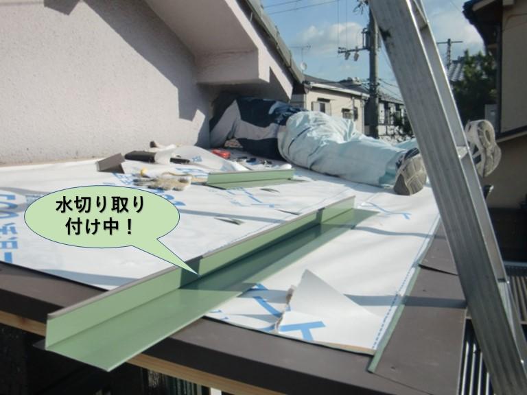 泉大津市の玄関先の屋根に水切り取り付け中