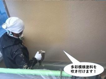 忠岡町の外壁に多彩模様塗料を吹き付けます
