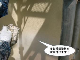 和泉市の外壁を多彩模様塗料を吹き付けます