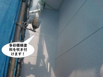 阪南市の外壁に多彩模様塗料を吹き付けます