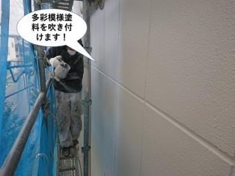 岸和田市の外壁に多彩模様塗料を吹き付けます