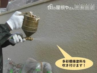和泉市の塀に多彩模様塗料を吹き付けます