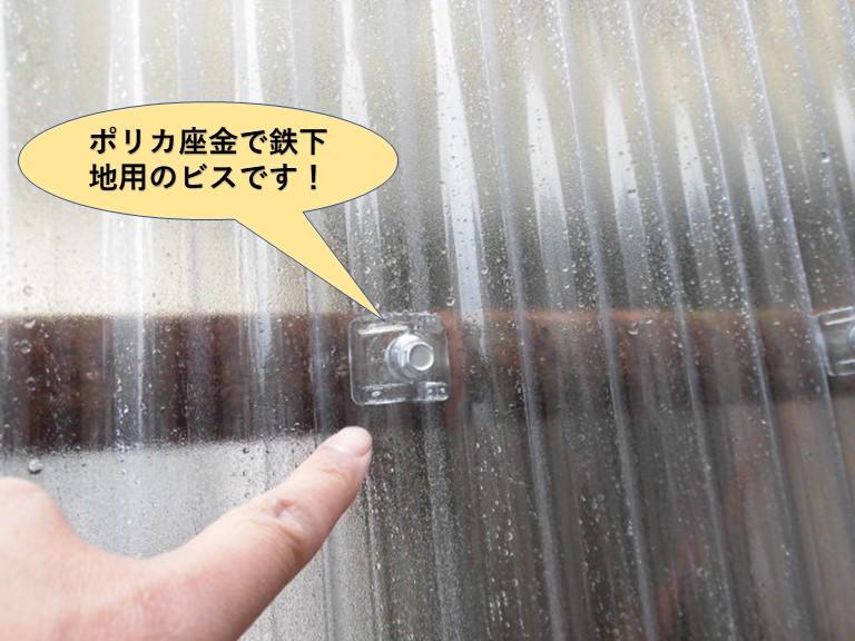 岸和田市のカーポートのポリカ座金で鉄下地用の波板ビス
