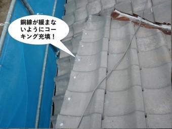 泉大津市の袖瓦の銅線が緩まないようにコーキング充填