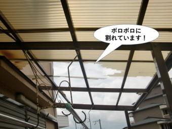 貝塚市のテラスの塩ビ波板がボロボロです