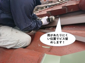 熊取町の雨があたりにくい位置でビス留め