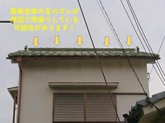 泉大津市の瓦のズレが原因で雨漏り発生