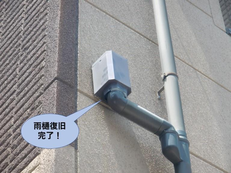貝塚市の雨樋復旧完了