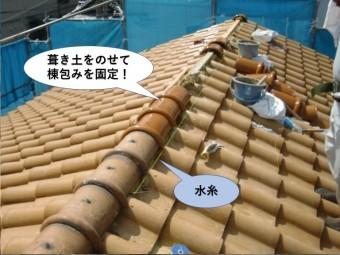 和泉市の棟に葺き土をのせて棟包みを固定