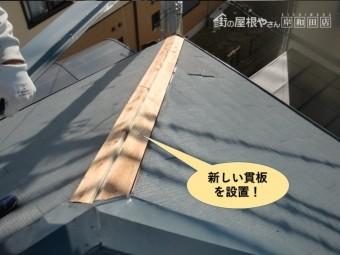 岸和田市の棟に新しい貫板を設置