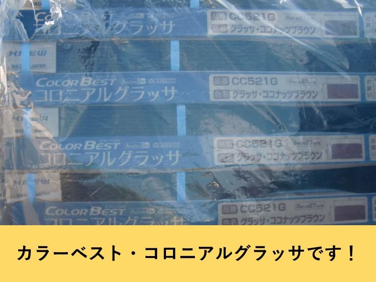 忠岡町の屋根で使用するカラーベスト、コロニアルグラッサ