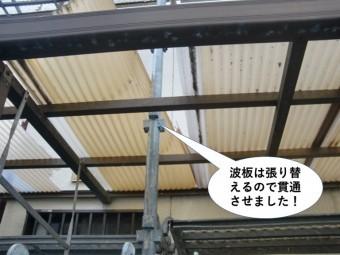 和泉市のテラスの波板は貫通させて建てます