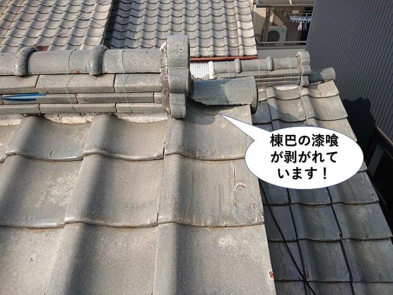泉佐野市の棟巴の漆喰が剥がれています