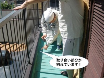 岸和田市のベランダの立ち上がりの取り合いが割れてきています