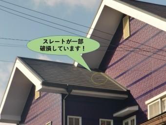 和泉市の屋根のスレートが一部破損