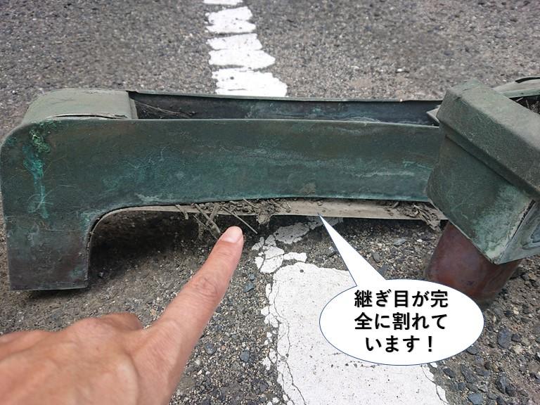 泉佐野市の銅製の呼び樋の継ぎ目が完全に割れています