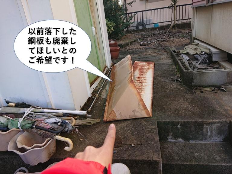 岸和田市の以前落下した鋼板も廃棄してほしいとのご希望です