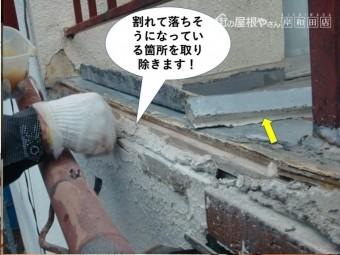 貝塚市のベランダの割れて落ちそうになっている箇所を取り除きます