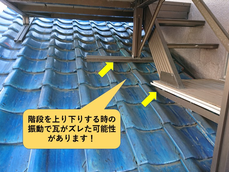 貝塚市の下屋の設置しているベランダの階段を上り下りする時の振動で瓦がズレた可能性あり