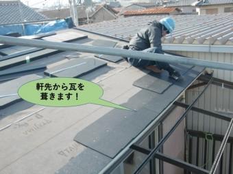 岸和田市の屋根の瓦を軒先から瓦を葺きます