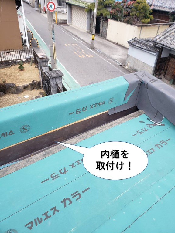 堺市のガレージに内樋を取付け