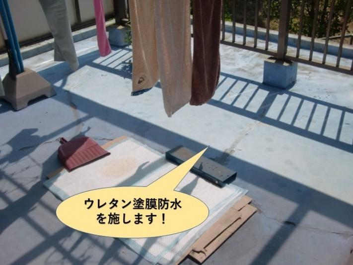 岸和田市のベランダにウレタン塗膜防水を施します!