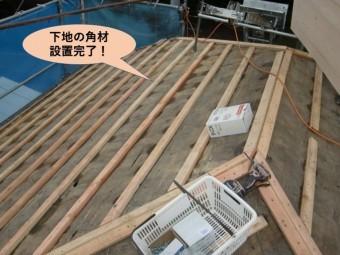岸和田市の下地の角材設置完了